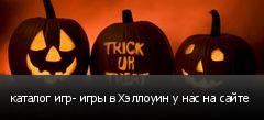 каталог игр- игры в Хэллоуин у нас на сайте