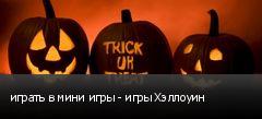 играть в мини игры - игры Хэллоуин