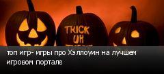 топ игр- игры про Хэллоуин на лучшем игровом портале