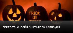 поиграть онлайн в игры про Хэллоуин