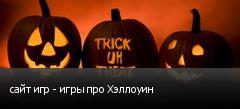 сайт игр - игры про Хэллоуин