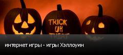 интернет игры - игры Хэллоуин