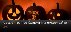 клевые игры про Хэллоуин на лучшем сайте игр