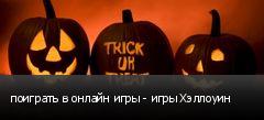 поиграть в онлайн игры - игры Хэллоуин