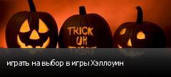 играть на выбор в игры Хэллоуин