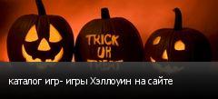 каталог игр- игры Хэллоуин на сайте