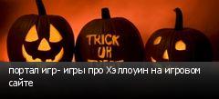 портал игр- игры про Хэллоуин на игровом сайте