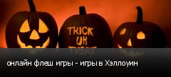 онлайн флеш игры - игры в Хэллоуин