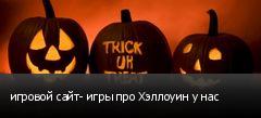 игровой сайт- игры про Хэллоуин у нас