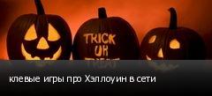 клевые игры про Хэллоуин в сети