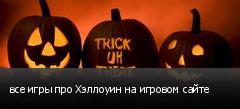 все игры про Хэллоуин на игровом сайте