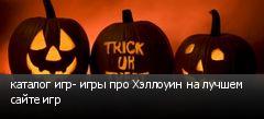 каталог игр- игры про Хэллоуин на лучшем сайте игр