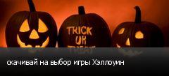 скачивай на выбор игры Хэллоуин
