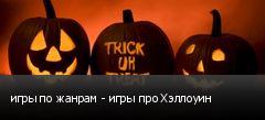 игры по жанрам - игры про Хэллоуин