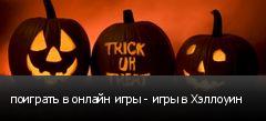 поиграть в онлайн игры - игры в Хэллоуин
