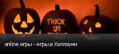 online игры - игры в Хэллоуин
