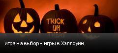игра на выбор - игры в Хэллоуин