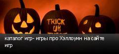 каталог игр- игры про Хэллоуин на сайте игр