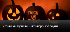 игры в интернете - игры про Хэллоуин