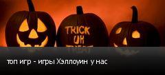 топ игр - игры Хэллоуин у нас