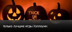 только лучшие игры Хэллоуин