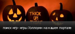 поиск игр- игры Хэллоуин на нашем портале
