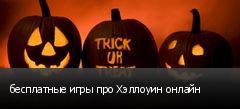 бесплатные игры про Хэллоуин онлайн