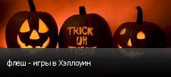 флеш - игры в Хэллоуин