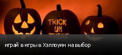 играй в игры в Хэллоуин на выбор