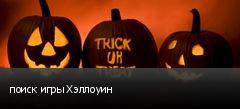 поиск игры Хэллоуин