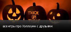 все игры про Хэллоуин с друзьями