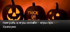 поиграть в игры онлайн - игры про Хэллоуин