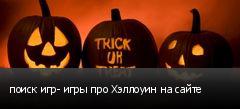 поиск игр- игры про Хэллоуин на сайте