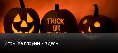 игры Хэллоуин - здесь