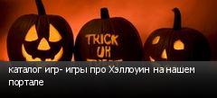 каталог игр- игры про Хэллоуин на нашем портале