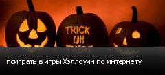 поиграть в игры Хэллоуин по интернету