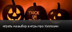 играть на выбор в игры про Хэллоуин