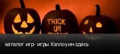 каталог игр- игры Хэллоуин здесь