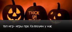 топ игр- игры про Хэллоуин у нас