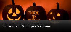 флеш игры в Хэллоуин бесплатно
