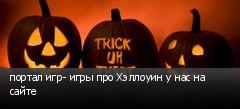 портал игр- игры про Хэллоуин у нас на сайте