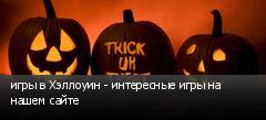 игры в Хэллоуин - интересные игры на нашем сайте