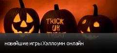 новейшие игры Хэллоуин онлайн