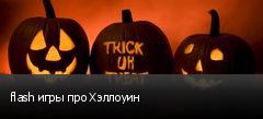 flash игры про Хэллоуин