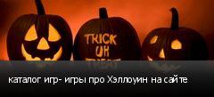 каталог игр- игры про Хэллоуин на сайте