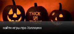 найти игры про Хэллоуин