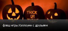 флеш игры Хэллоуин с друзьями