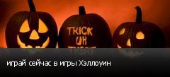 играй сейчас в игры Хэллоуин