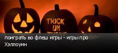 поиграть во флеш игры - игры про Хэллоуин