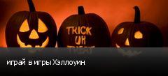 играй в игры Хэллоуин